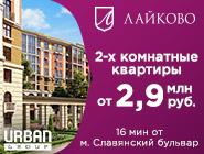 Квартиры нового поколения на Рублевке 16 мин. до м. Славянский б-р